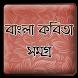 বাংলা কবিতা - Bangla Kobita by deshBD Studio