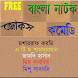Bangla Natok (বাংলা নাটক) by topicsfeedback