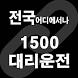 전국 대리운전 콜당 1,500원적립 -1500대리운전 by dextersoft