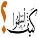 كيف اسلموا by Akheel Alama