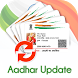 Aadhar Card - Download/Update by Aadhar Services