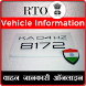RTO Vehicle Information - All India by Vebsecure