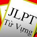JLPT Từ Vựng T.Nhật Flash Card by BANDEWORKS
