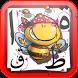 تعليم الحروف العربية by Hmoz Game