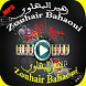 Zouhair Bahaoui زهير بهاويMP3 by nourappspro