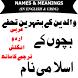 bacho ke islami naam by shaziapps