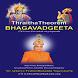 Thraitha Theorem Bhagavadgeetha (English)