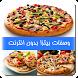 وصفات بيتزا بدون انترنت by EndLoop