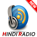 All Indian FM Radios Online by dev up