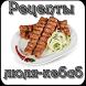 Рецепты люля-кебаб by receptiandr