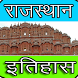 Rajasthan History प्रश्नोत्तरी by SHANKARRAOPURA
