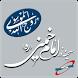 صحیفه نور تبیان by sadra ahmadi