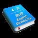 Hindi to English Dictionary !! by Aqua Infomedia