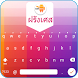 Easy Thai Typing - English to Thai Keyboard by ASH apps