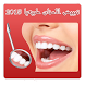 وصفات تبييض الاسنان بدون نت by وصفات رمضان - شهيوات رمضان