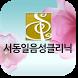 서동일음성클리닉 by skqowp1