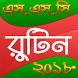 এস এস সি রুটিন ২০১৮ (SSC ROUTINE-2018) by Bangla Apps Gallery