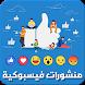 منشورات فيسبوكية by Daroum Dev