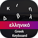 Greek Input Keyboard