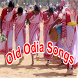 Old Odia Songs by Zigma Apps