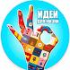 Идеи для жизни by Zaec Mobile