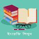 Learn English - ইংরেজি শিখুন by Depti Rani