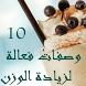 10 وصفات فعالة لزيادة الوزن by Mahmed Abd El Rahman