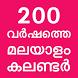 Malayalam Calendar 2017 by RoseSoft Systems