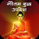 Gautambuddha Updesh by Odigo Apps