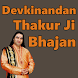 Devkinandan Thakur Ji Bhajan by Durgesh Shrivastav 1987