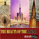 The Beauty Of The Ka'bah by 4months App
