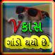 Vikas Gando Thayo Che (આઘા રહેજો) by Digital India Jokes