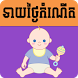 Khmer Child Horoscope by Kode4U
