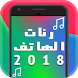 رنات الهاتف 2018 by Tronico Apps