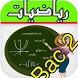 دروس باكالوريا الرياضيات 2016 by bac/ta3lim/logha تعلم اللغة دروس/قواعد/كلمات/ترجمة
