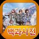 다섯왕국이야기 백과사전 by 헝그리앱 게임연구소
