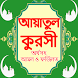 আয়াতুল কুরসী-অর্থ আমল ও ফজিলত by holiday.multimedia.apps
