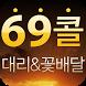 69콜 by M.J