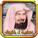 Juz Amma As-Sudais Mp3 by New Cool Game