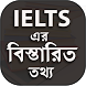 IELTS Preparation In Bangla - IELTS Bangla by Bangla Apps Market