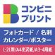 BiziCard 名刺や写真をコンビニプリント by Busica,Ltd.