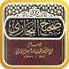 صحيح البخاري by Golden-Soft