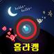 홀라캠 - 영상채팅 , 화상채팅 by 뉴뉴늅
