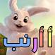 أ أرنب تعليمية للحروف الأبجدية by Holiday Educationist