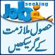 Job Seeking Tips Find Job Job Seekers Job Search by MianApps