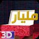dlilek mlak 3D دليلك ملك by SuperOne