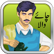 Chai Wala - PK Game Fun by Sweet Potato Games