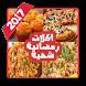 اكلات رمضانية شهية by A.M dev