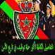 مباراة الامن الوطني بالمغرب 2017 by SAIDI chaima
