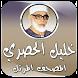 المصحف المرتل بصوت خليل الحصري by قرآن كريم جودة عالية